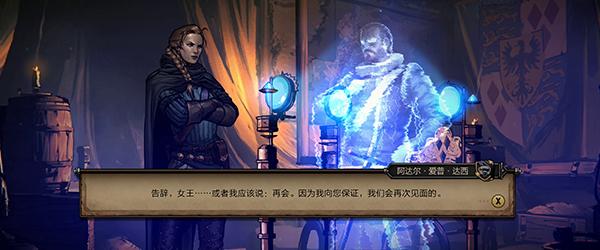巫师之昆特牌:王权的陨落   王权陨落:巫师传说(Thronebreaker:The Witcher Tales)  《巫师》系列新作 - 第3张    飞翔的厨子